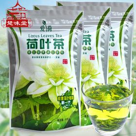 爱荷荷叶茶甘甜鲜嫩荷叶茶干荷叶茶花草茶50克×3袋洪湖荷叶茶
