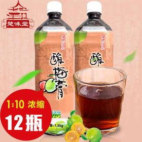 酸梅膏恒记 1:10浓缩12瓶1.5公斤团购装酸梅汤原料包酸梅汁包物流