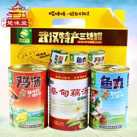 楚味堂银莲湖蔡甸藕汤+土鸡汤+鱼丸三连罐