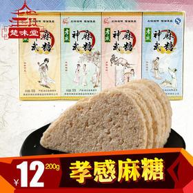 神武牌孝感麻糖200g四组合休闲零食传统糕点小吃湖北特产端午礼盒