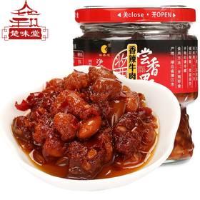 楚味堂尝香思香辣牛肉酱245g