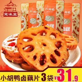 小胡鸭香辣味藕片卤藕片150gX3袋湖北特产卤味休闲零食品素食小吃