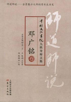 师道师说:邓广铭卷 | | 中国文化书院九秩导师文集