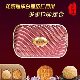【南海网微商城】龙泉迷你白莲伍仁月饼 包邮