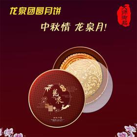 【南海网微商城】龙泉团圆月饼 包邮