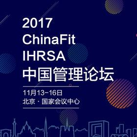 2017ChinaFit/IHRSA中国管理论坛