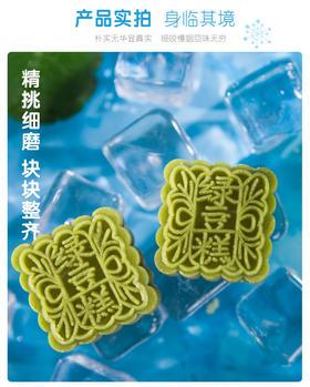 【产地寻味】绿豆糕抹茶味2盒 正宗传统糕点点心零食杭州特产小吃甜食