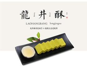 【产地寻味】龙井酥 杭州特产美食糕点特色手工抹茶点心茶点零食小吃