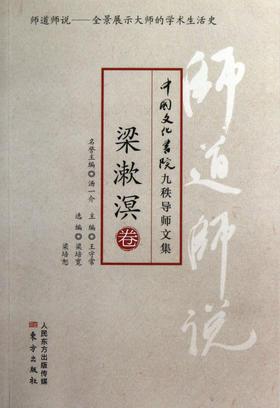 师道师说:梁漱溟卷| |中国文化书院九秩导师文集
