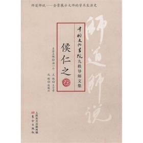 师道师说:侯仁之卷 | | 中国文化书院九秩导师文集