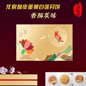 【南海网微商城】龙泉酥皮蛋黄白莲月饼 包邮