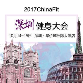 2017ChinaFit深圳健身大会学员证