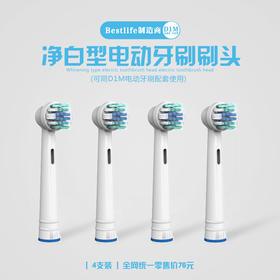 Bestlife 电动牙刷刷头K207净白型 4支装(配合电动牙刷使用)
