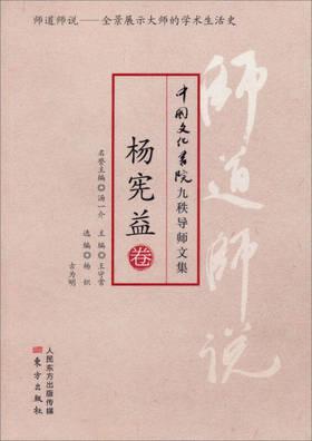 师道师说:杨宪益卷 | | 中国文化书院九秩导师文集