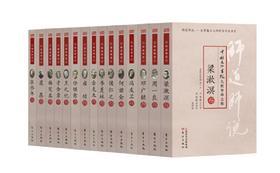 中国文化书院九秩导师文集 | | 师道师说系列 | | 全15本套装
