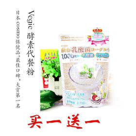 日本cosme大赏保健品第一名[vegie酵素代餐粉] 买一送一
