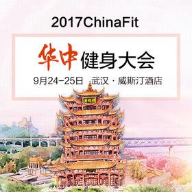2017ChinaFit华中健身大会学员卡