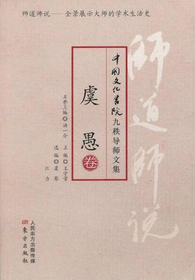中国文化书院九秩导师文集 | | 师道师说:虞愚卷