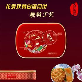 【南海网微商城】龙泉双黄白莲月饼 包邮