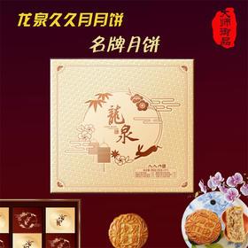 【南海网微商城】龙泉久久月月饼 包邮
