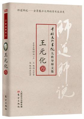 师道师说:王元化卷 | | 中国文化书院九秩导师文集