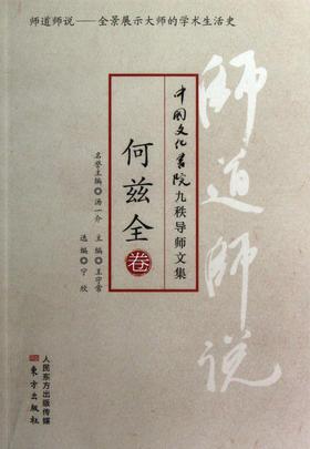 中国文化书院九秩导师文集 | | 师道师说:何兹全卷