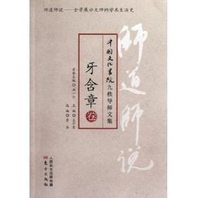 师道师说:牙含章卷 | | 中国文化书院九秩导师文集