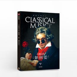 橄榄古典音乐01:古典音乐·如何爱