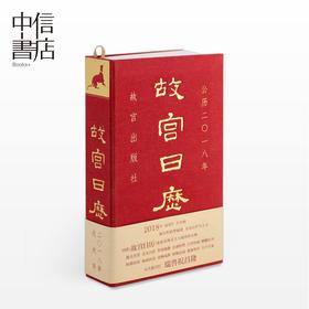 现货包邮故宫日历2018年(精)