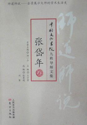 师道师说:张岱年卷 | |中国文化书院九秩导师文集
