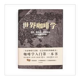 世界咖啡学 韩怀宗 著 每家咖啡店老板一定会读的经典咖啡书