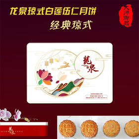 【南海网微商城】龙泉琼式白莲伍仁月饼 包邮