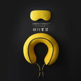 【记忆棉护颈枕/旅行眼罩】会呼吸的颈枕,呵护头颈,办公、旅行必备的U型枕