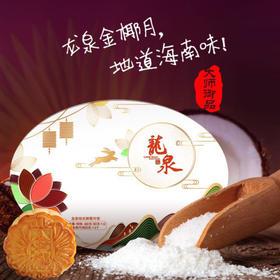 【南海网微商城】龙泉琼式椰蓉月饼 包邮