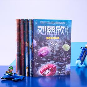 《刘慈欣少年科幻科学小说系列》| 点燃科学兴趣,为少年学霸奠基