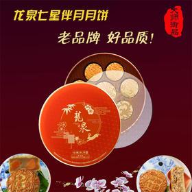 【南海网微商城】龙泉七星伴月月饼 包邮