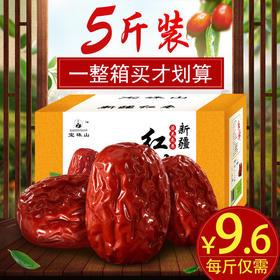 宝珠山 新疆特产灰枣红枣 5斤装礼盒