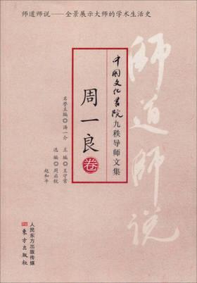 师道师说:周一良卷 | | 中国文化书院九秩导师文集