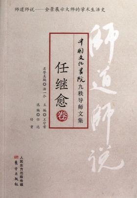 中国文化书院九秩导师文集 | | 师道师说:任继愈卷