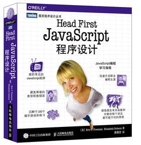 《Head First JavaScript程序设计 》