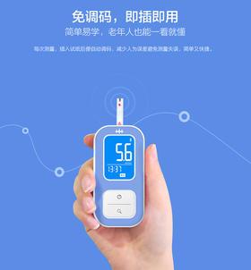 乐心血糖仪G1 家用医用全自动血糖仪智能精准测血糖仪器 蓝色