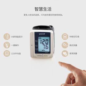 鱼跃yuwell腕式电子血压计YE8100C