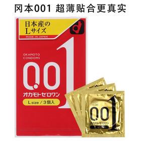 【日本三杰之一】Okamoto冈本0.01 超薄避孕套 安全套 L码