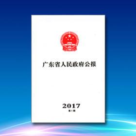 广东省人民政府公报(半年/全年)