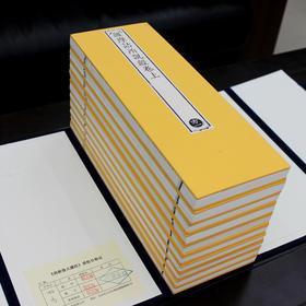 清原版刷印乾隆大藏经《维摩诘所说经》