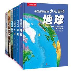中国国家地理少儿百科(套装6册):地球+海洋+宇宙+人体+野生动物+探险