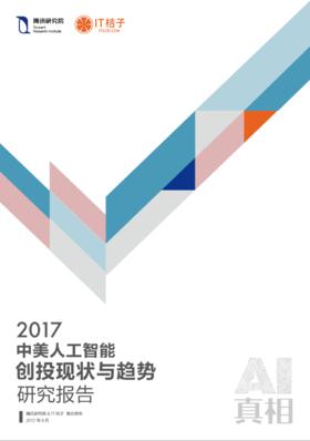 《2017年中美人工智能创投现状与趋势研究报告》