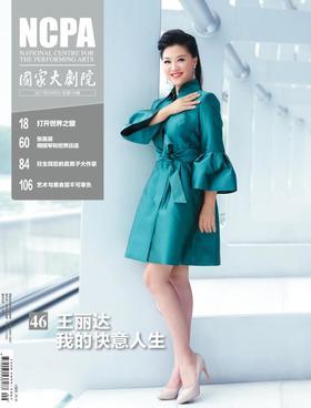 《国家大剧院》杂志2017年9月刊(包邮)
