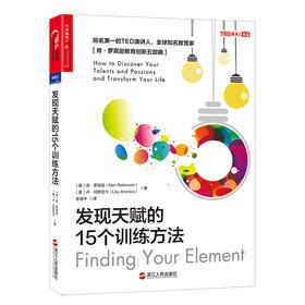 【湛庐文化】发现天赋的15个训练方法 排名第一的TED演讲人 全球知名教育家肯·罗宾逊 教育创新五部曲之一 教育改革  正版书籍