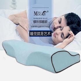 慕仕MOOACE护颈枕脯脊椎枕蝶形记忆MS-J007